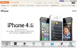 iPhone4Sの予約完了!!
