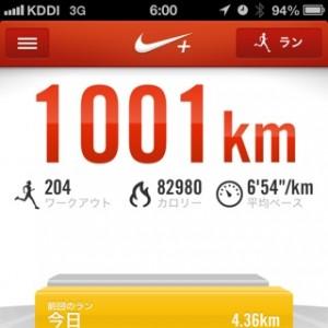 NIKE+ RUNNING で1,000kmを走破して思うこと