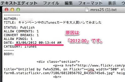 スクリーンショット 2012 12 12 6 23 18 PM 3