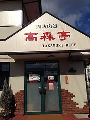 [ラーメン][山口県]原材料を山口県産にこだわったラーメンを食してきました
