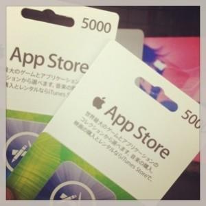 [iTunes]ビックカメラにてiTunesカード2枚目半額キャンペーンにのってきたよ!