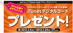 [au][iTunes]auショップiTunesCardバリューキャンペーン開催中!なんと!買うしかない!