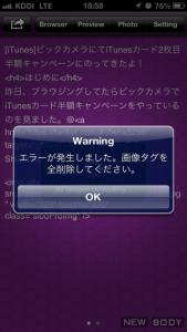 [iPhone][アプリ]するぷろから投稿できなかったのでアンインストール後、再度インストールしたらうまく行った件