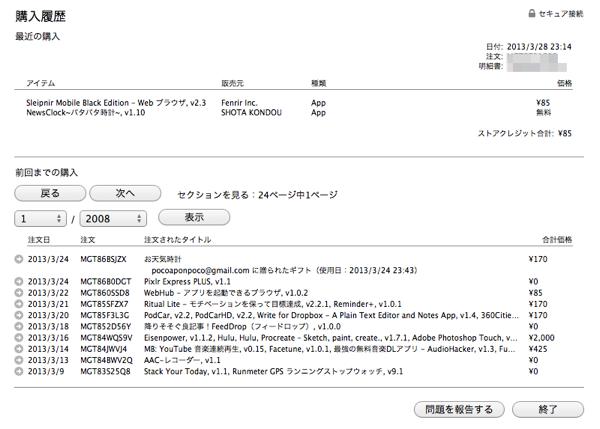 スクリーンショット 2013 04 01 10 30 13 PM
