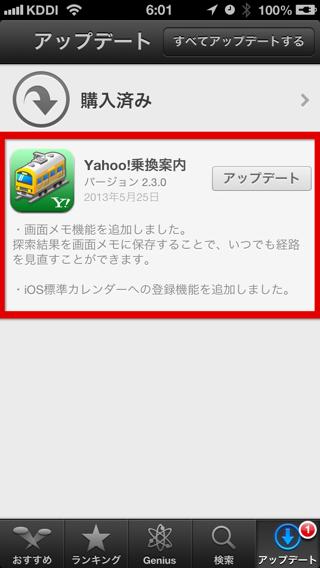 [iPhone][アプリ][山口]Yahoo!乗換案内がプチ便利になり重宝してる件