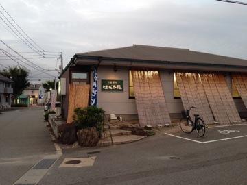 [山口]山口市内にある絶旨定食屋「ばんちゃ屋」!コスパも優れている学生にも人気店に行ってみた件