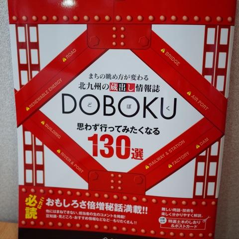 [土木][福岡]北九州ガイドブック「DOBOKU」がステキ過ぎる!やっぱりDOBOKUが好き!