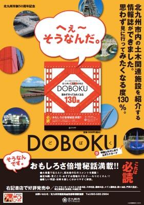 北九州市土木関連施設を紹介する「DOBOKU」