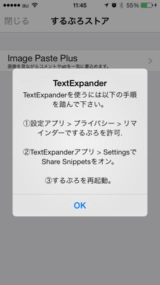 TextExpander対応画面
