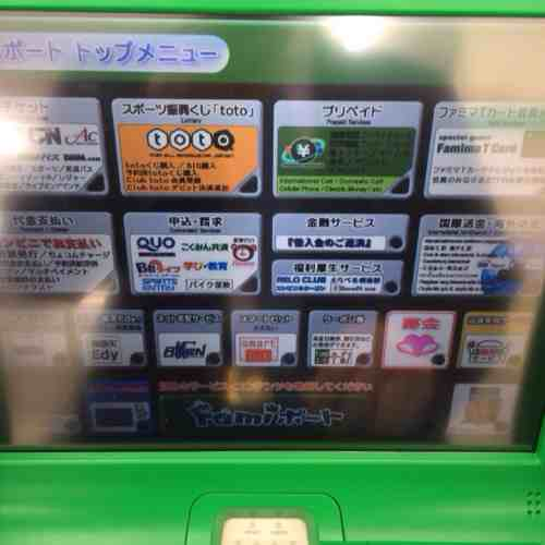 Famiポート画面
