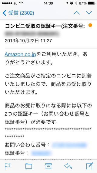 Amazonからの荷物到着メール1