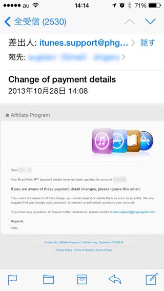 変更メール