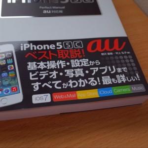 [iPhone]届いた!「iPhone 5s/5cのパーフェクトマニュアル」は絵入りでiPhone初心者でもとてもわかりやすい件
