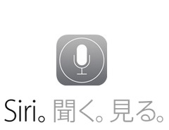 [iPhone][Siri]最近ご無沙汰のSiriたんと遊んでいたらこんなものを発見してしまった件