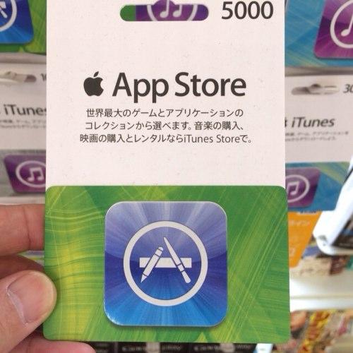 iTunesカード5000円