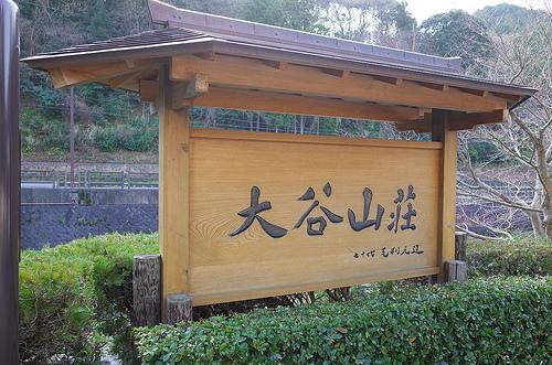 [正月][旅行]家族・親戚で湯本温泉の大谷山荘に行ってきたよ