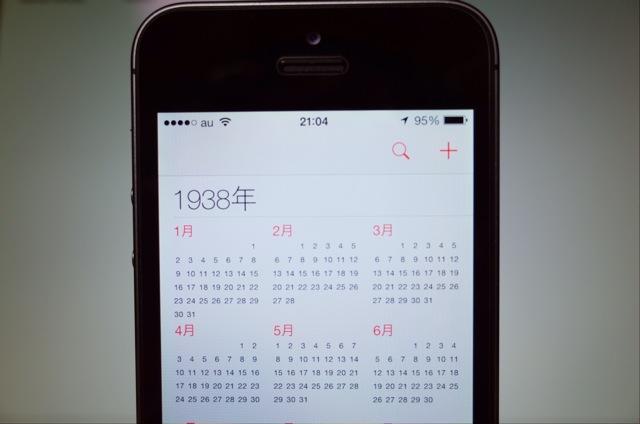 [iPhone]iPhone標準カレンダー「1938年問題」ってご存じでしたか?