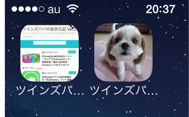 [iPhone][iPad]マイブログをホーム画面に追加したときのショートカットアイコンを作ってみたよ