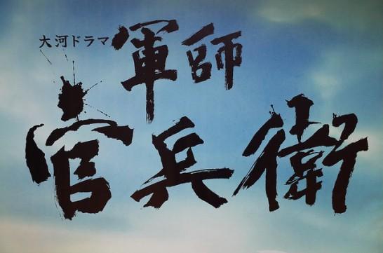 [NHK][大河ドラマ]軍師官兵衛全国巡回展に行ってきたよ