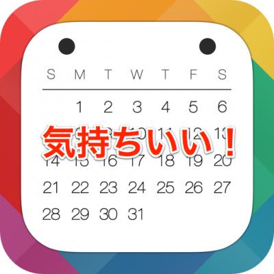 [iPhone][アプリ]毎日愛用しているCalendarアプリ「Staccal 2」がアップデートしてさらに便利に入力できるようになった
