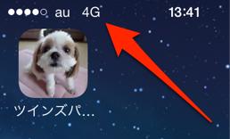 [iPhone][au]iPhoneにキャリアアップデートなる通知がきたのでさっそくアプデしてみたよ