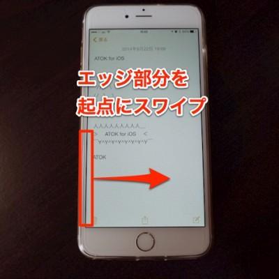 [iPhone]指が届きにくいiPhone 6/6 Plusで「<戻る」場合はこの方法が便利だよ