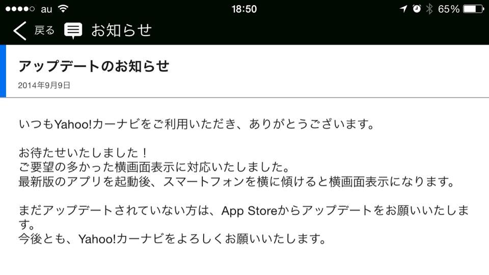 Yahoo!カーナビ-3