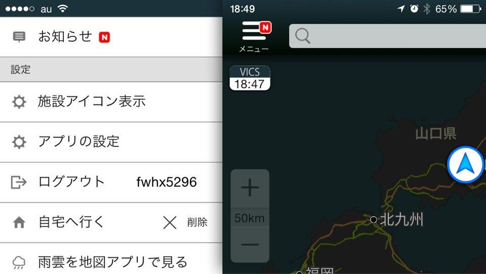 Yahoo!カーナビ-2