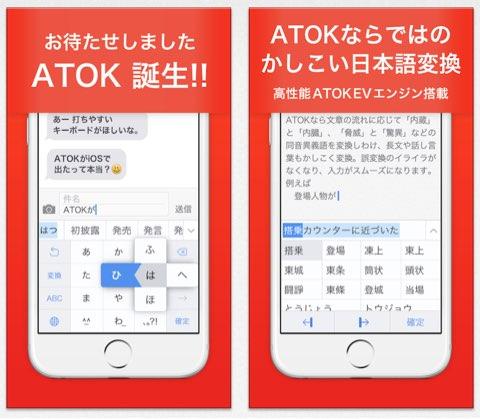 ATOK-5