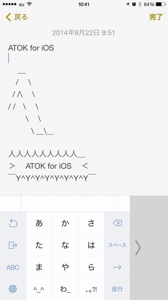 ATOK-7