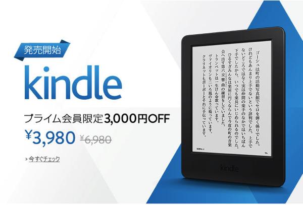 [Amazon][Kindle]プライム会員限定3000円OFFキャンペーンにのって買ってみたよ