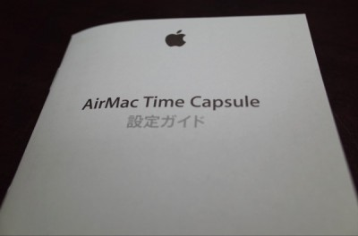 [ScanSnap] Wi-Fiルーターを「AirMac Time Capsule」に変更したので「iX100」のWi-Fi設定も変更したよ
