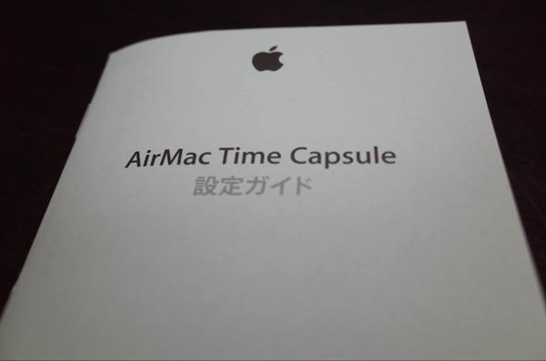 [Apple][AirMac]トラブったAirMac Time Capsuleの設定だったが実はとても簡単だった件 今はすこぶる快調!