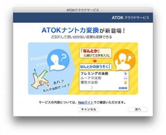 "[ATOK][ナントカ]""ど忘れ""しても大丈夫!「ATOKナントカ変換」で思い出せない単語も即座に解決できるよ"