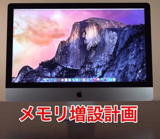 [iMac][メモリ]標準iMac 5K Retinaディスプレイモデルのメモリを8GBから24GBへ増設計画を立案したよ