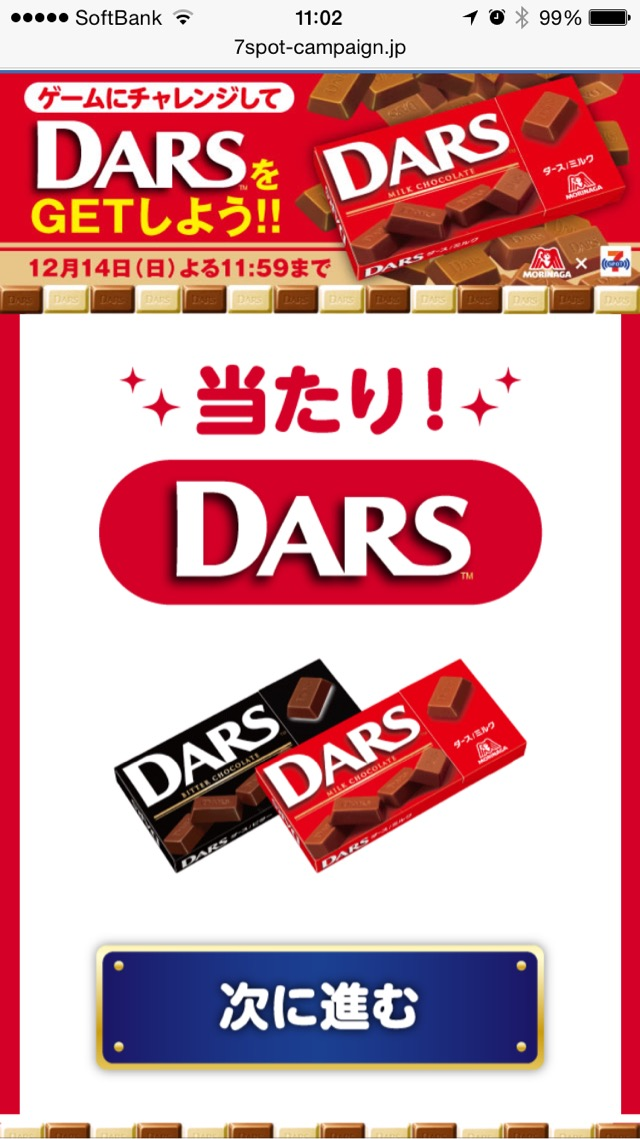 DARS-5