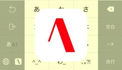 [ATOK][iPhone]使い心地がいい「ATOK for iOS」をこんな設定にしてみたよ