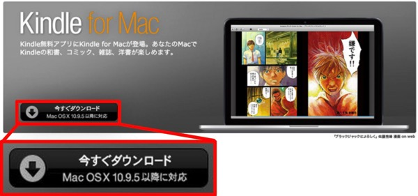 Kindle for Mac-2
