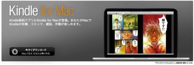 [Mac][Kindle]待ちに待ったMac用Kindleアプリ「Kindle for Mac」が本日リリース!Macの大画面で快適に本が読める!