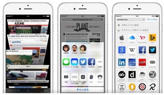 [iPhone]タブ切り替え画面をこうすればSafariをさらに快適に閲覧することができるよ