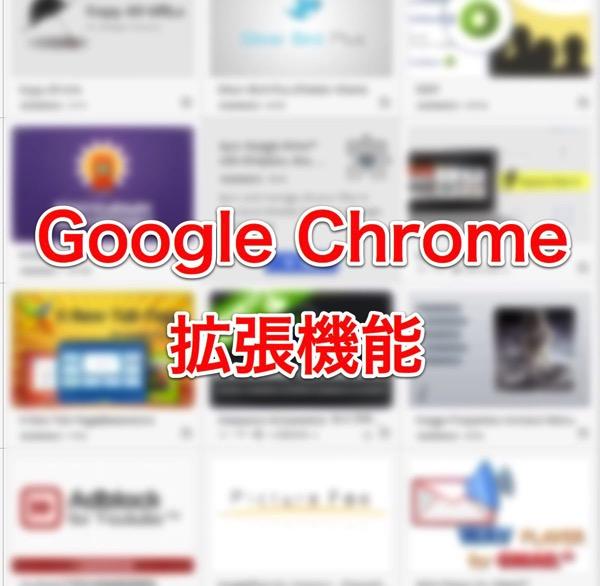 [Google][Chrome]思わず唸った!開いているタブを一瞬にしてリスト化してくれる拡張機能が便利すぎてヤバイ