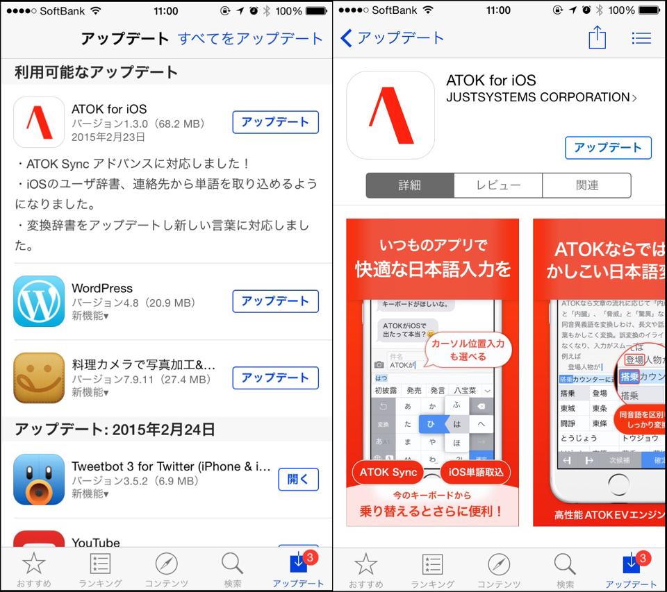 ATOK  for iOS-2