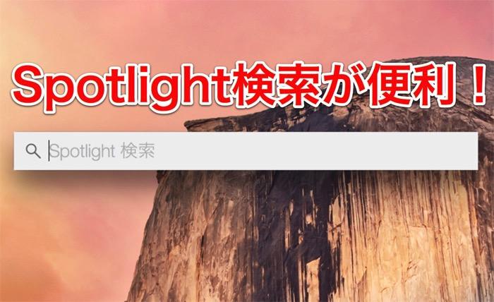Spotlight検索-0