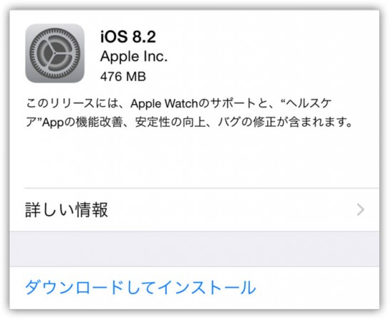[iPhone][iOS]iOS 8.2アップデート公開されました。「Apple Watch」への対応ほか、セキュリティ対策も。