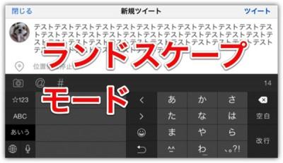 [iPhone]横向き(ランドスケープモード)キーボード操作に慣れると使いやすくなったよ