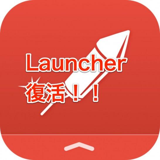 [iPhone][アプリ]ついに復活!!劇的に使い易くなる通知センターウィジット「Launcher」がアップデートされたよ