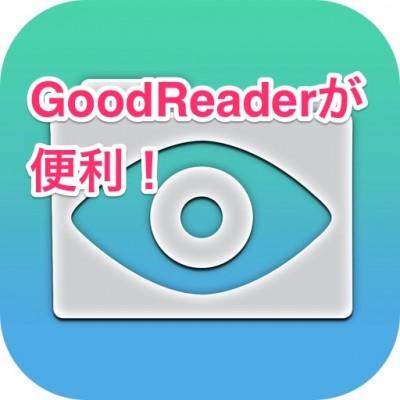 [iPhone]万能ビューワーアプリ「GoodReader」に大容量のファイルを確実に送信する方法