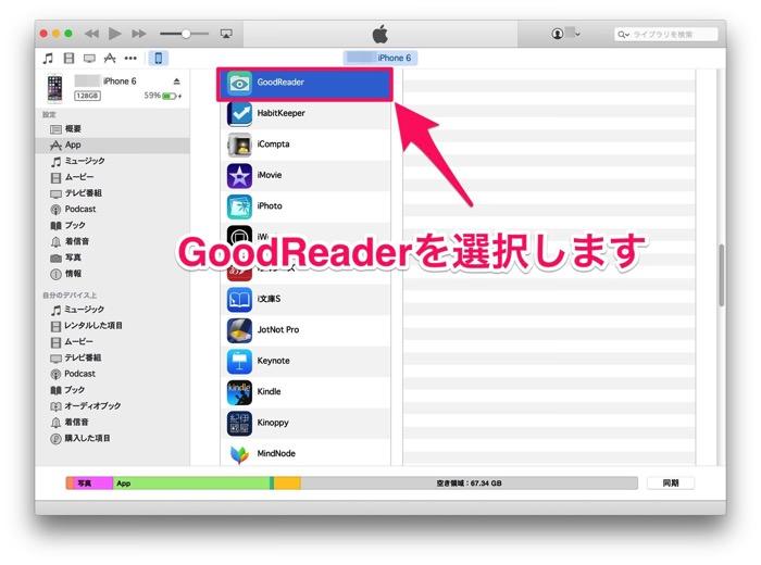 GoodReader-3