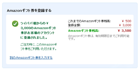Amazonギフト券-2