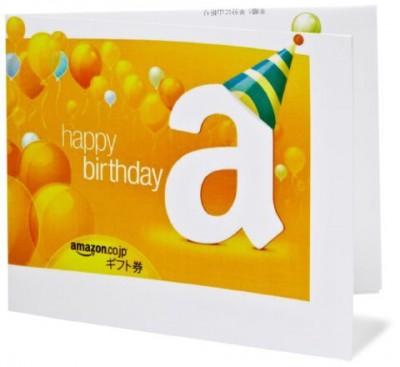 [Amazon]【対象者限定】割引率最大16.6%!Amazonギフト券ストアで3,000円以上買い物するとAmazonで使える500円分クーポンプレゼントされるよ【追記あり】